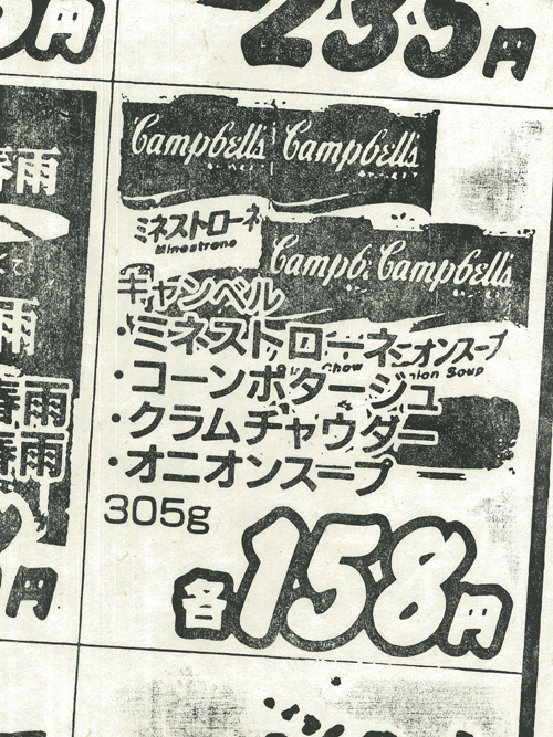 cambellsoup(HP)
